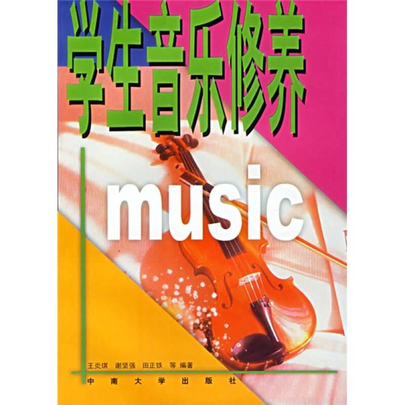 学生音乐修养