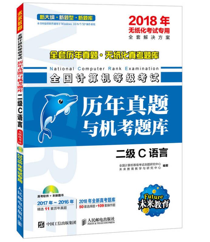 2018年无纸化考试专用 全国计算机等级考试历年真题与机考题库 二级C语言