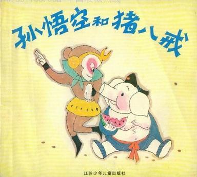 孙悟空和猪八戒:名著画库图片