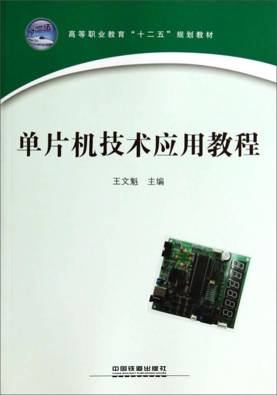 单片机技术应用教程