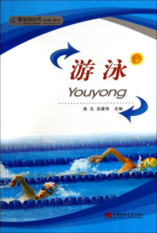 爱运动丛书:游泳
