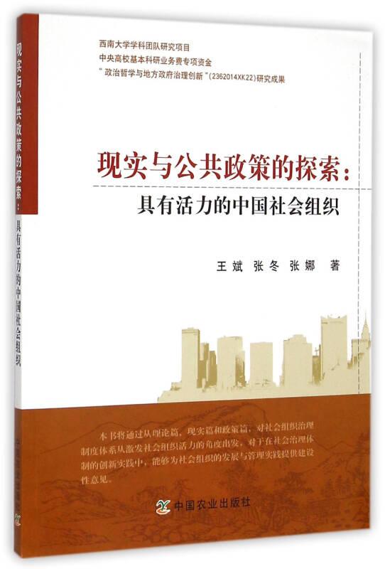 现实与公共政策的探索:具有活力的中国社会组织