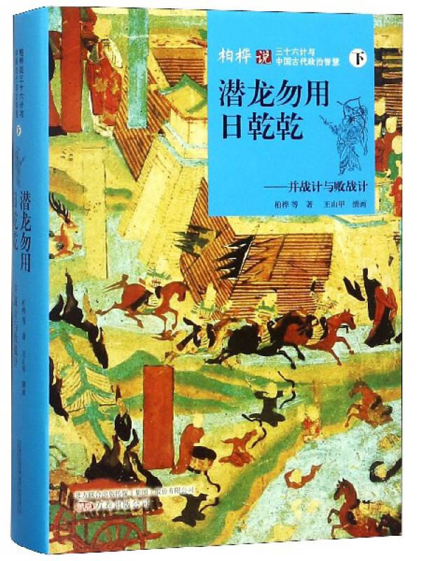 潜龙勿用日乾乾:并战计与败战计(下)/柏桦说三十六计与中国古代政治智慧