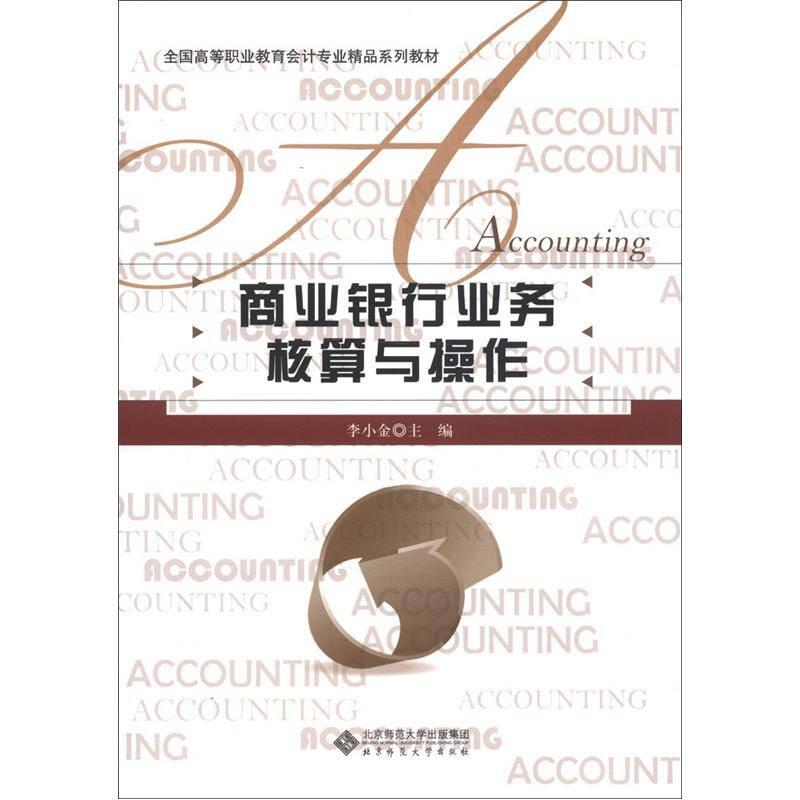 全国高等职业教育会计专业精品系列教材:商业银行业务核算与操作