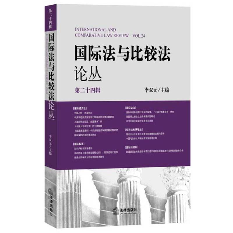 国际法与比较法论丛(第24辑)