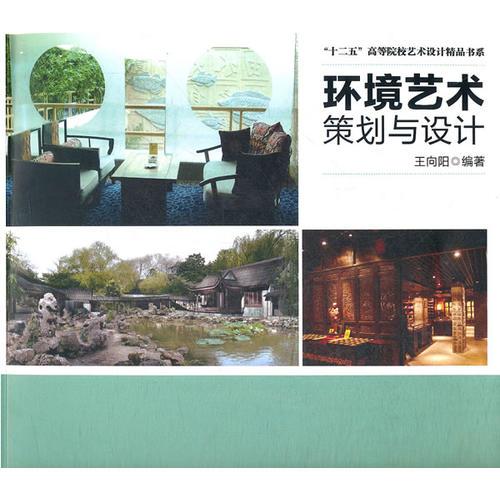 环境艺术策划与设计