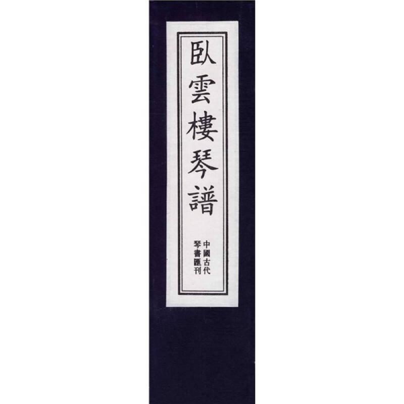 卧云楼琴谱(一函五册)