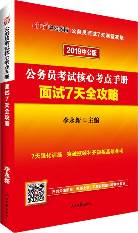 中公版·2019公务员考试核心考点手册:面试7天全攻略