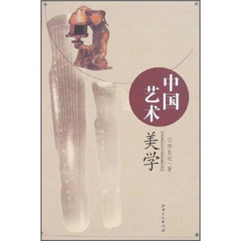 中国艺术美学