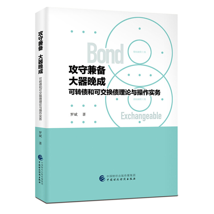 攻守兼备大器晚成:可转债和可交换债理论与操作实务