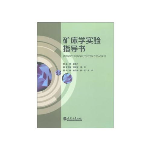 矿床学实验指导书