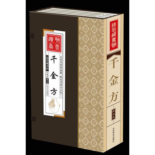 线装藏书馆千金方(文白对照,简体竖排,香墨印刷,大开本.全四卷)