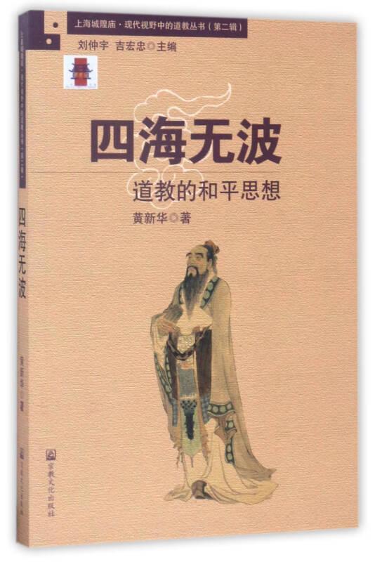 四海无波:道教的和平思想/上海城隍庙现代视野中的道教丛书(第二辑)