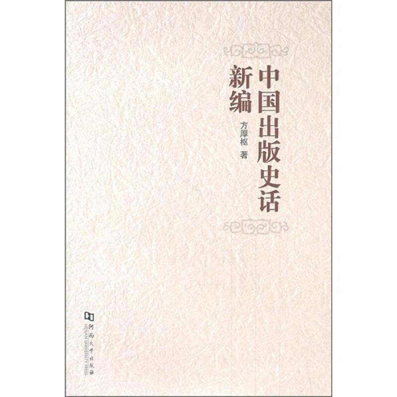 中国出版史话新编