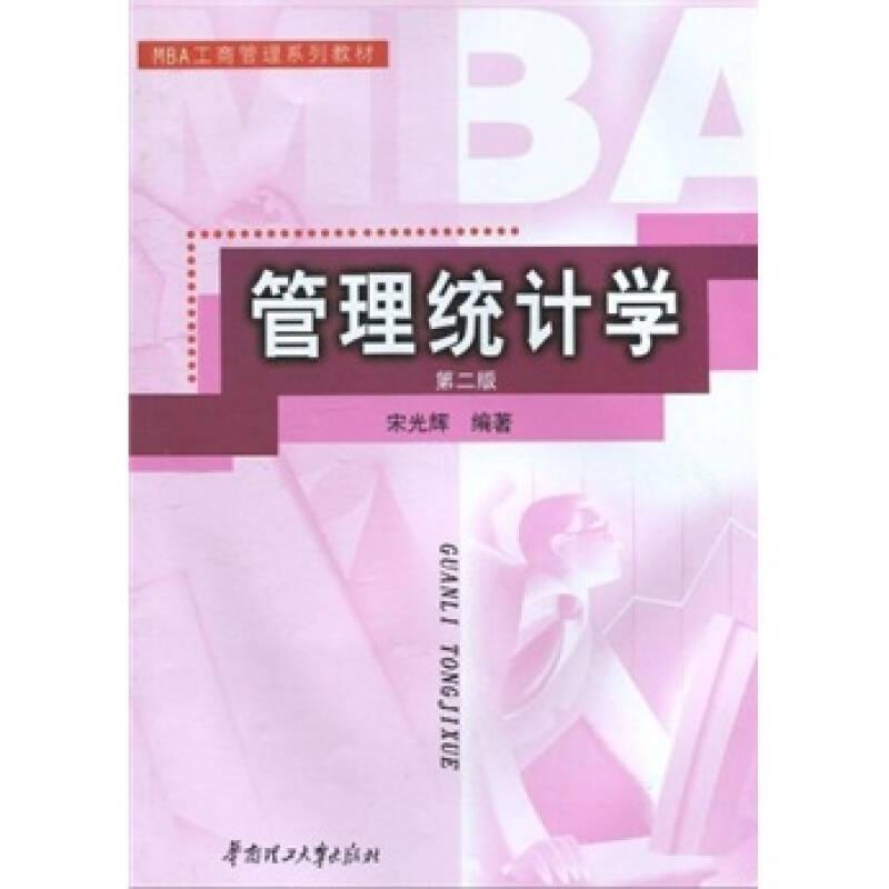 MBA工商管理系列教材:管理统计学(第2版)