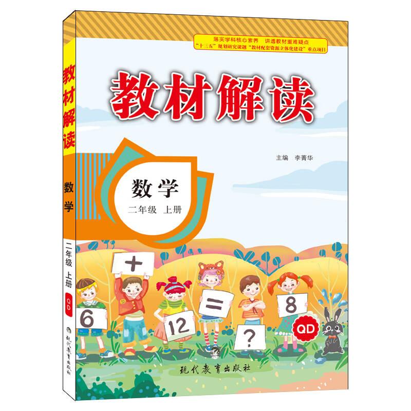 17秋教材解读 小学数学二年级上册(青岛)