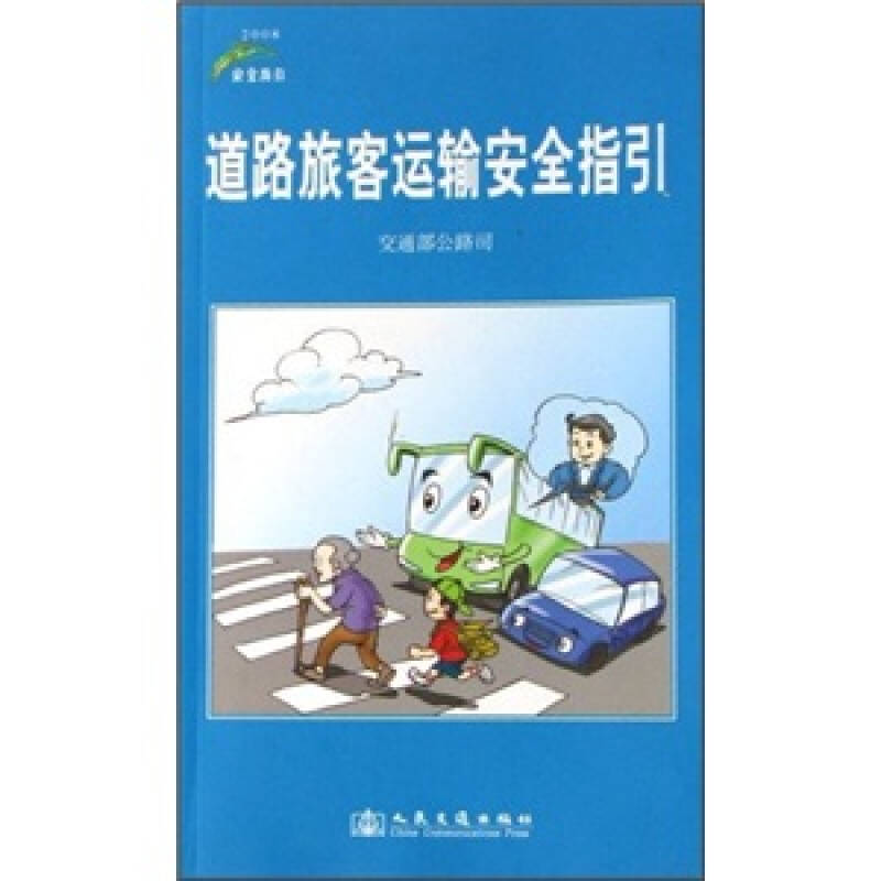 道路旅客运输安全指引