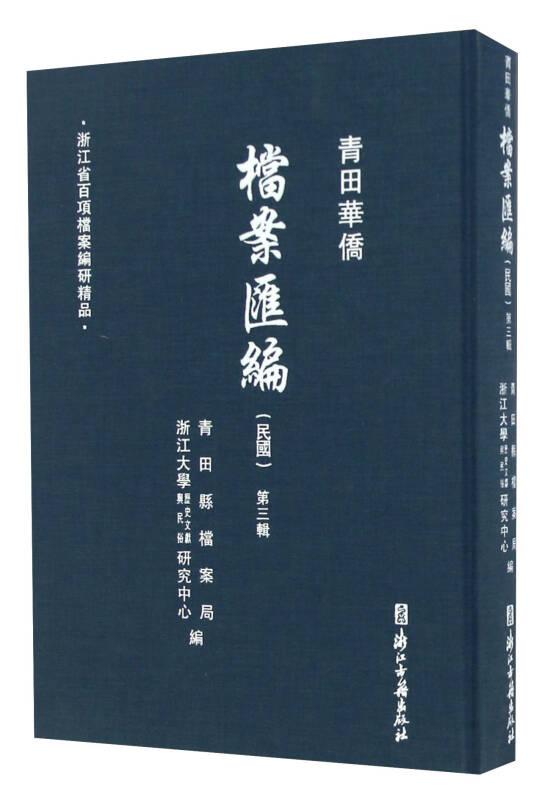 青田华侨档案汇编(民国 第三辑)