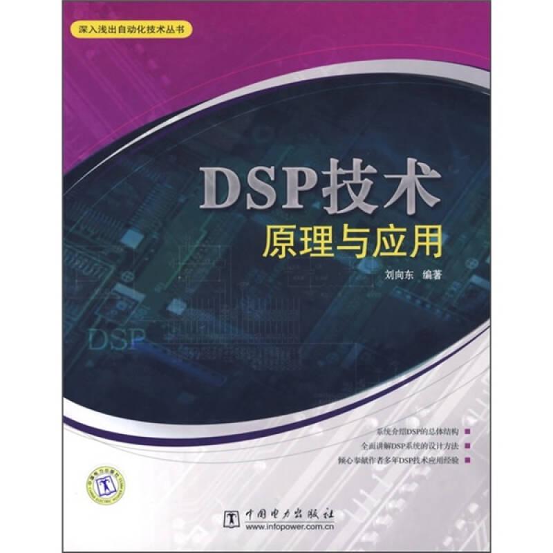 DSP技术原理与应用
