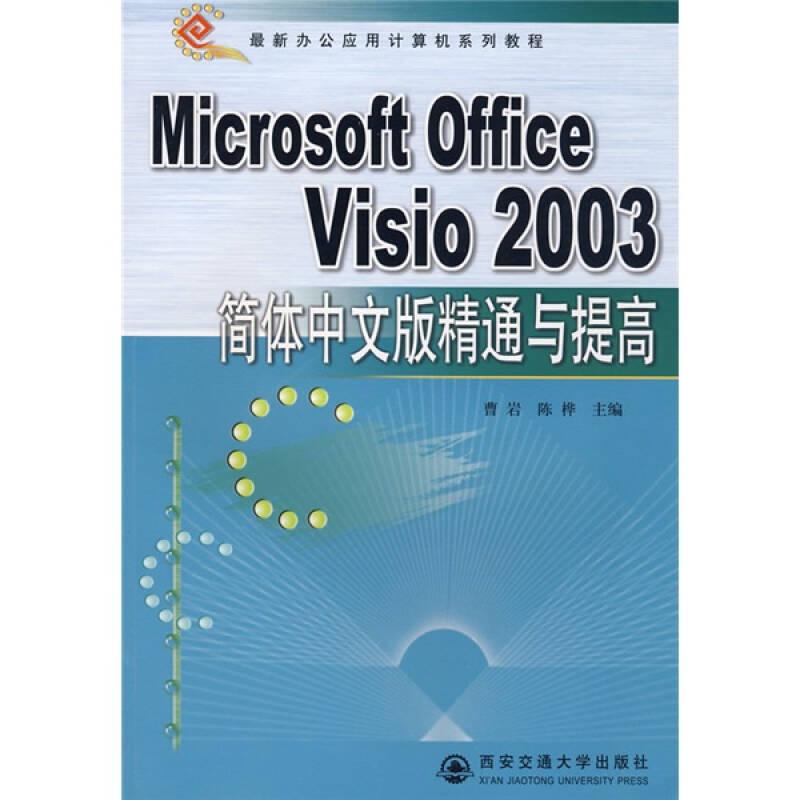 Microsoft Office Visio 2003精通与提高(简体中文版)