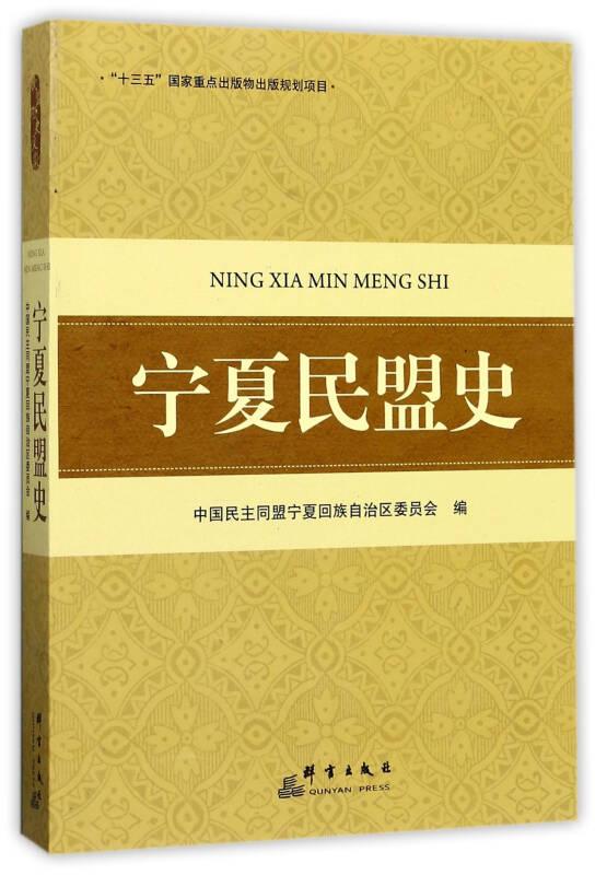 宁夏民盟史
