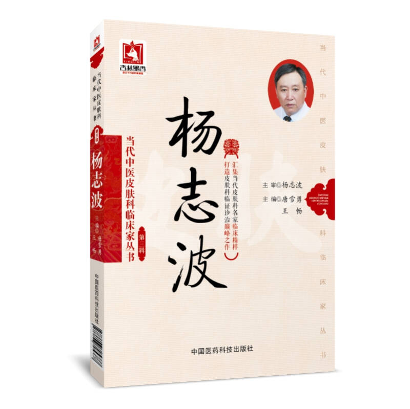 杨志波(当代中医皮肤科临床家丛书(第三辑))