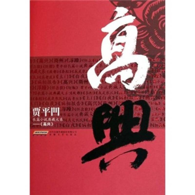 贾平凹长篇小说典藏大系:高兴