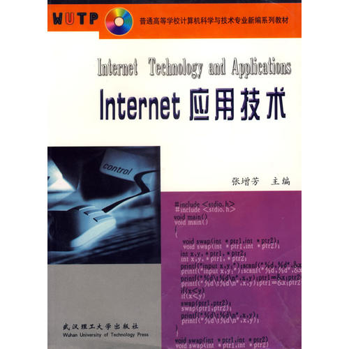 Internet应用技术