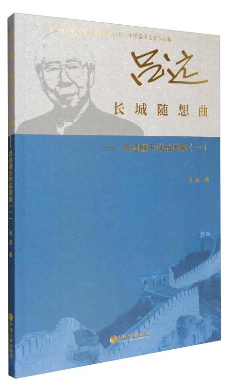 中国音乐名家作品集 长城随想曲:吕远器乐作品选集(1)