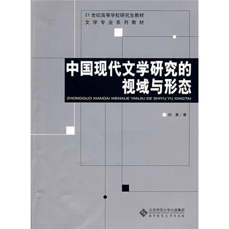 21世纪高等学校研究生教材·文学专业系列教材:中国现代文学研究的视域与形态