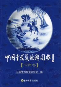 中国青花瓷纹饰图典:人物卷