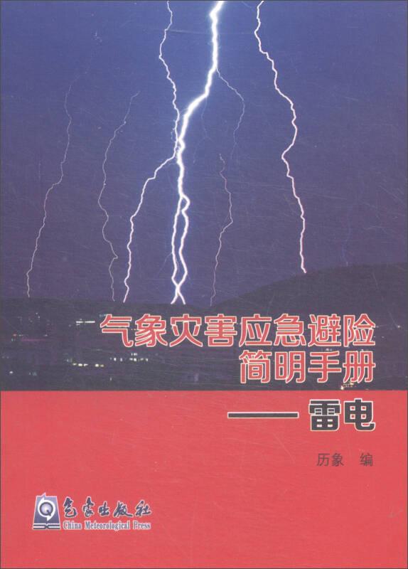 气象灾害应急避险简明手册:雷电