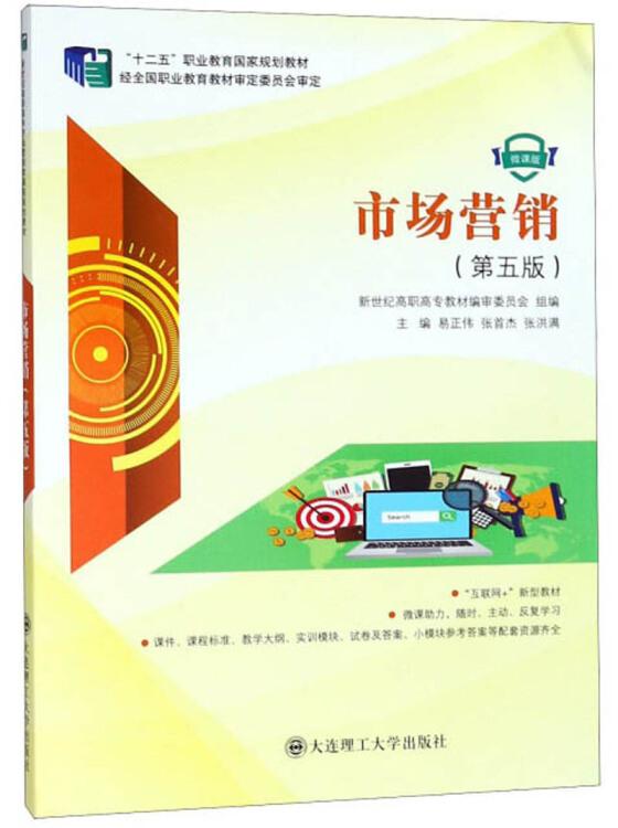 """市场营销(第五版微课版)/""""十二五""""职业教育国家规划教材"""