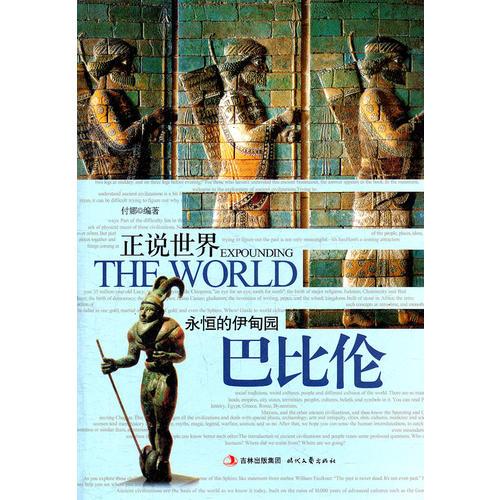 正说世界:永恒的伊甸园  巴比伦