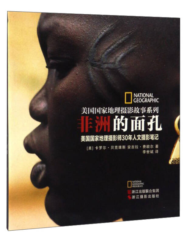 美国国家地理摄影故事系列 非洲的面孔:美国国家地理摄影师30年人文摄影笔记