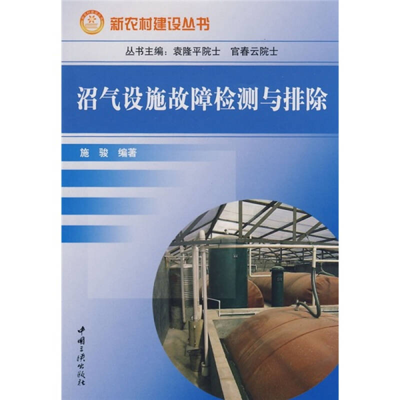 沼气设施故障检测与排除
