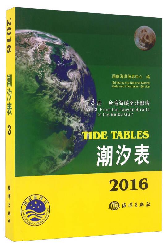 潮汐表(2016) 第3册 台湾海峡至北部湾