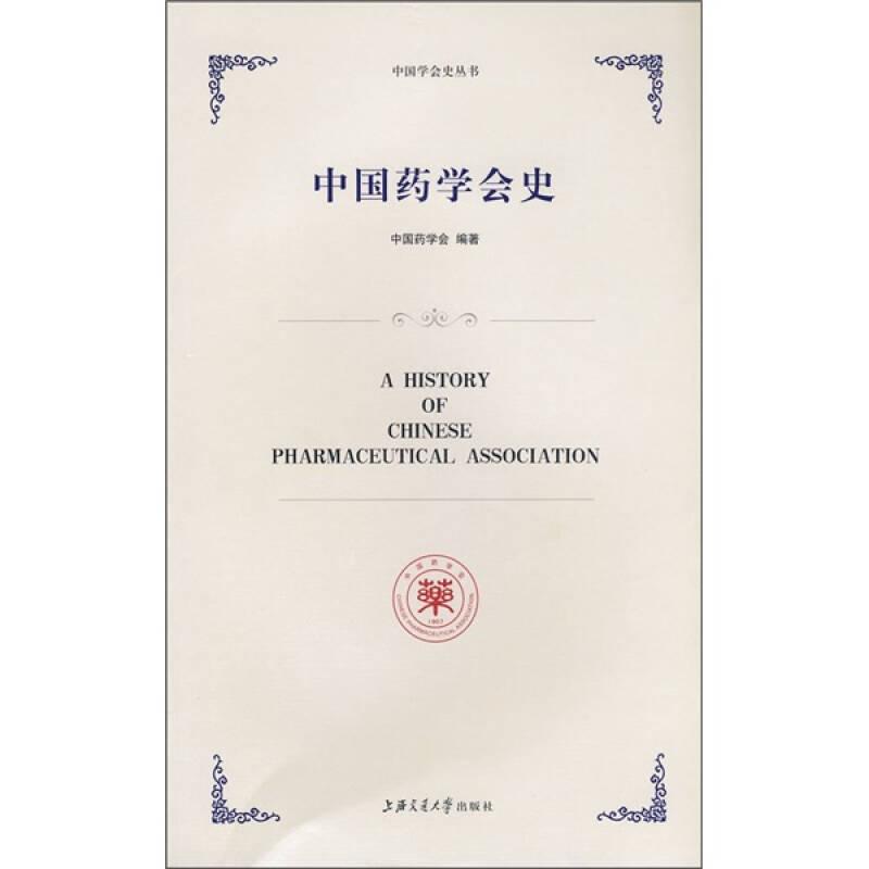 中国药学会史