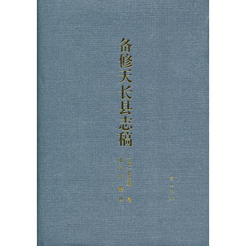《备修天长县志稿》(清嘉庆)