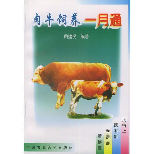 肉牛饲养一月通