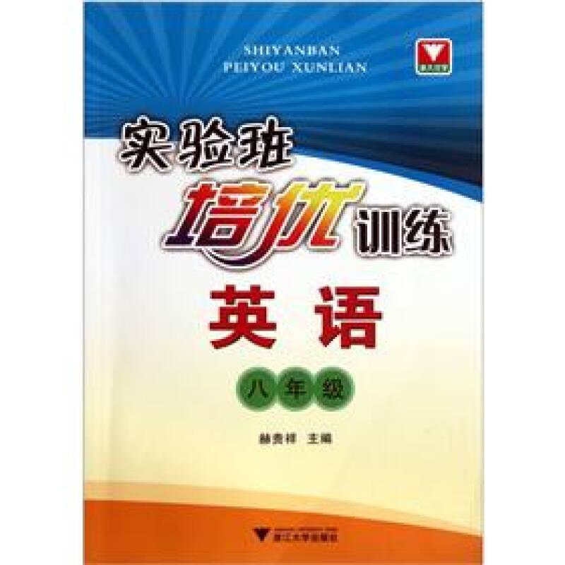 实验班培优训练:英语(8年级)