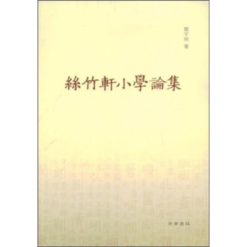 丝竹轩小学论集