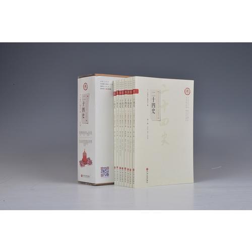 《二十四史》 平装插盒