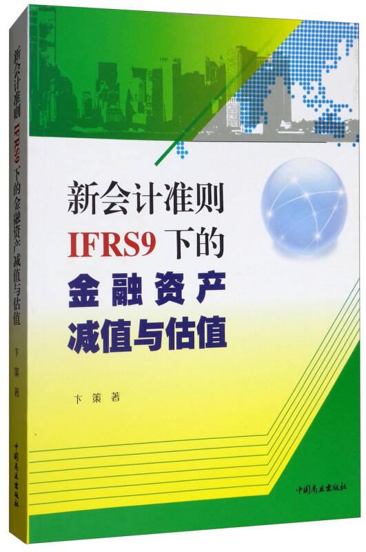 新会计准则IFRS9下的金融资产减值与估值