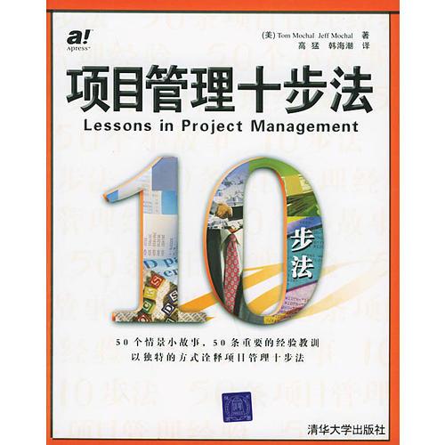 项目管理十步法