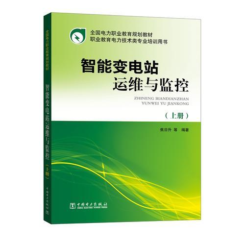 全国电力职业教育规划教材 智能变电站运维与监控(上册、下册)