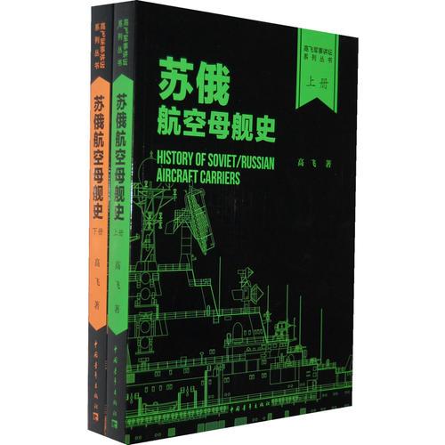 """苏俄航空母舰史(上、下册)(""""瓦良格""""号航空母舰身世之谜)"""