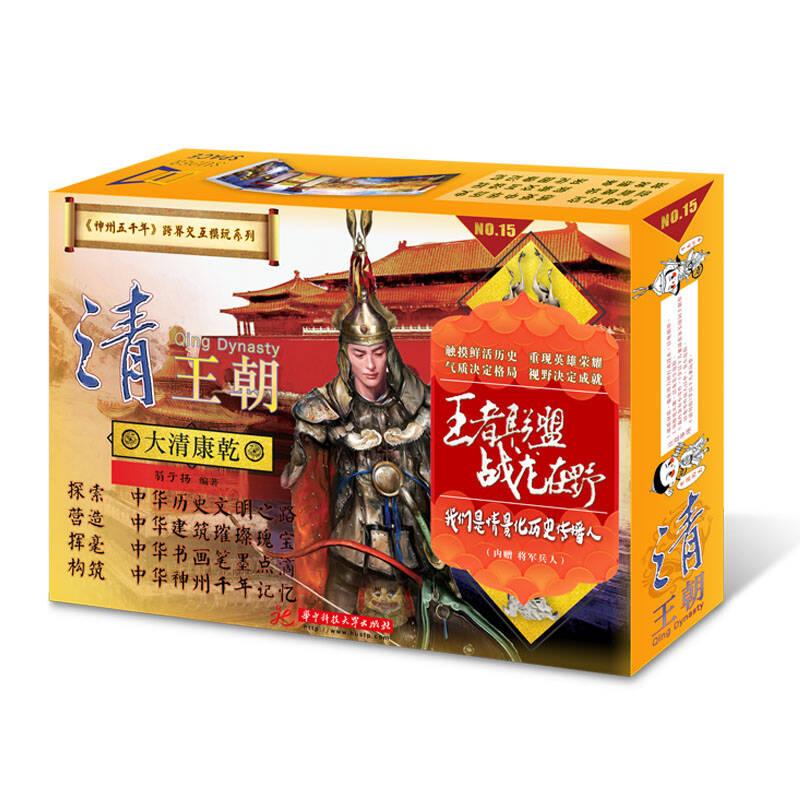 神州五千年 跨界交互模玩系列:大清康乾清王朝立体书(赠:将军兵人)
