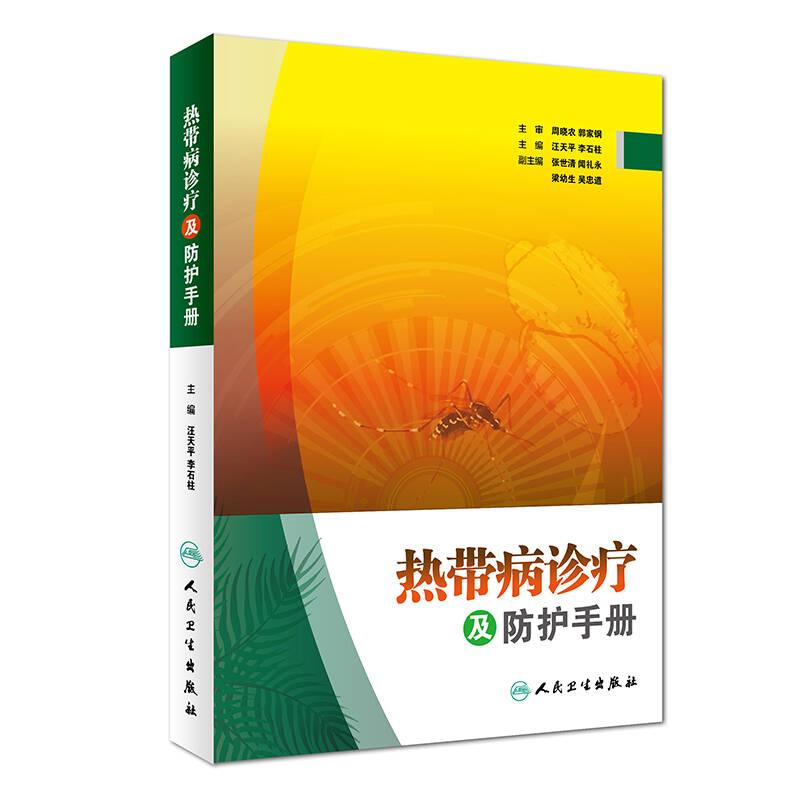 热带病诊疗及防护手册(配增值)