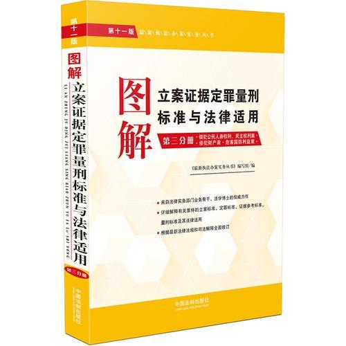 图解立案证据定罪量刑标准与法律适用(第十一版,第三分册)